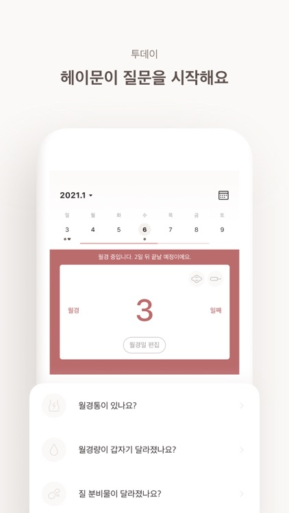 헤이문 - 월경관리 앱 screenshot-3