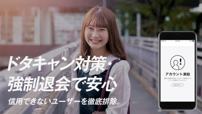 Dine(ダイン):恋活・婚活マッチングアプリのおすすめ画像4