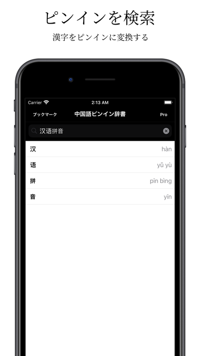 中国語ピンインの辞書 - ピンイン検索、ピンイン変換のおすすめ画像1