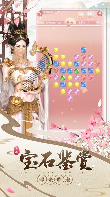 大唐琉璃梦-后宫宫廷恋爱换装游戏 screenshot-3