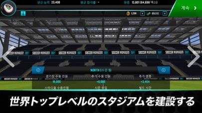 サッカーマネージャー2021- フットボール ゲームのスクリーンショット4