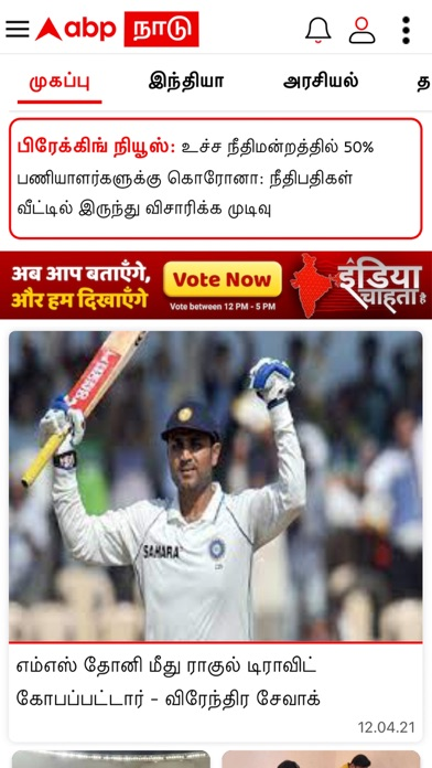 ABP Nadu - Tamil News