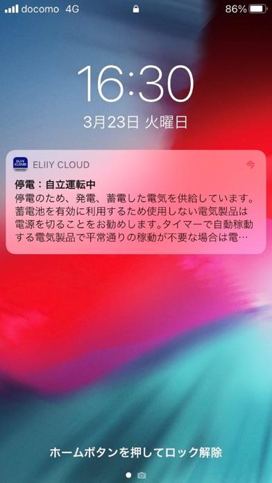 ELIIY CLOUD for POWER iE5 GRID紹介画像6