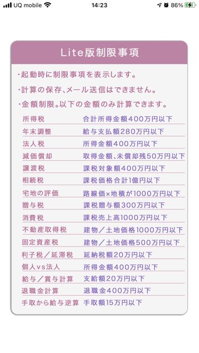 税理Pro Lite版 ScreenShot0