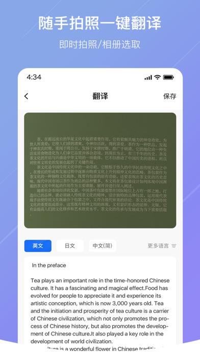随手翻译-实时语音拍照翻译专业翻译软件屏幕截图2