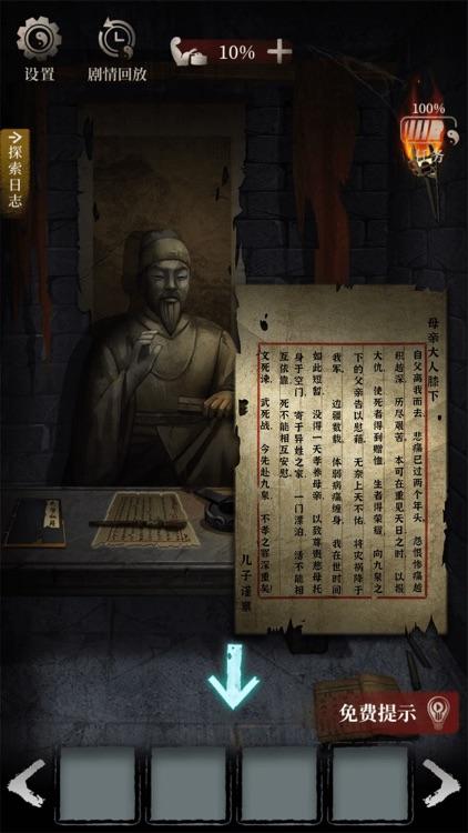 古墓笔记- 纸嫁衣2系列密室盗墓笔记恐怖游戏