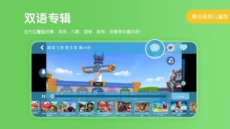 小企鹅乐园-动画片儿歌早教大全 screenshot-5