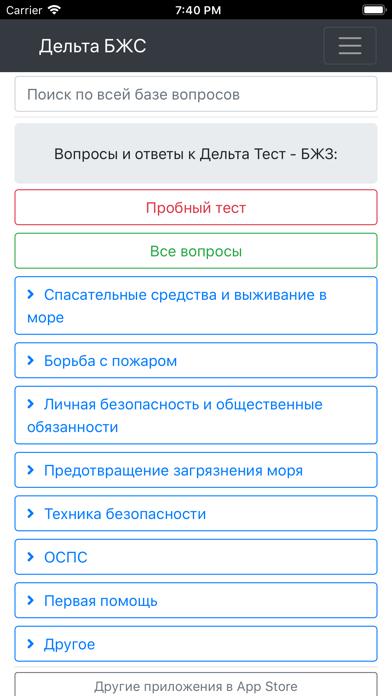 БЖС Дельта тест. cMate screenshot 4