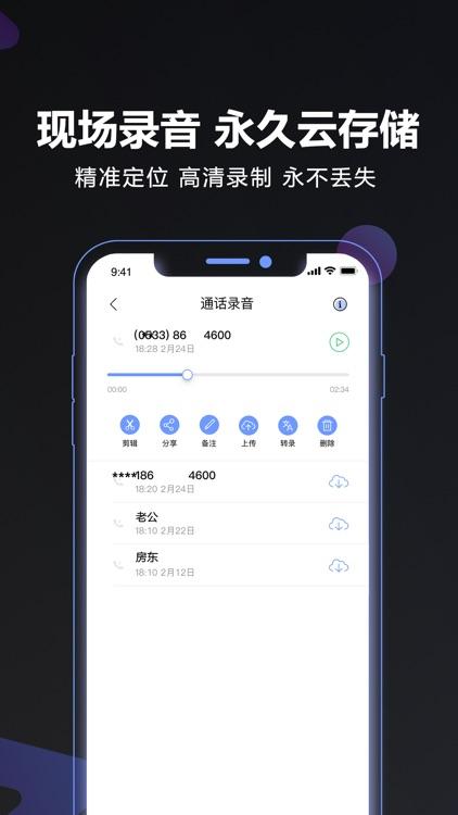 通话录音-手机电话录音取证软件 screenshot-3