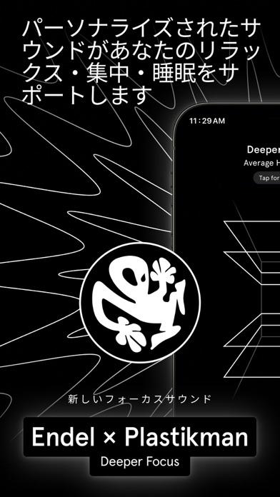 Endel(エンデル) - 眠りのための音楽アプリのおすすめ画像1