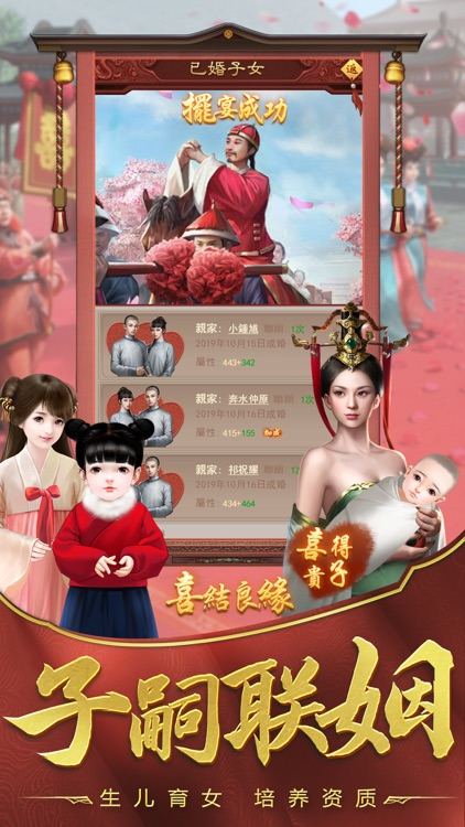 盛世江山:纵横官场 screenshot-4