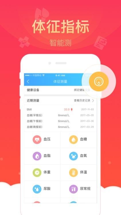 健康云 - 实践健康中国的引领者 screenshot-6