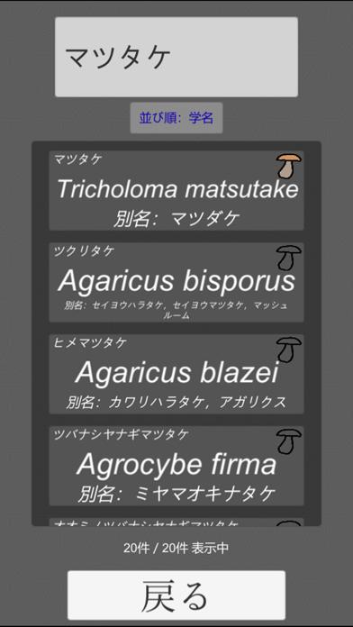 きのこ学名辞書:今日からあなたもきのこ博士!のおすすめ画像3