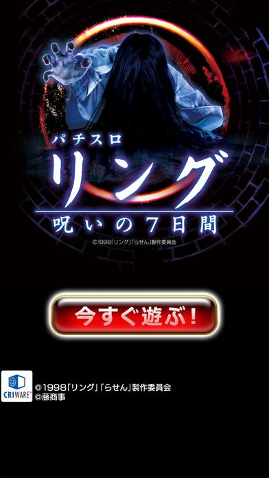 [グリパチ]パチスロリング ~呪いの7日間~のスクリーンショット