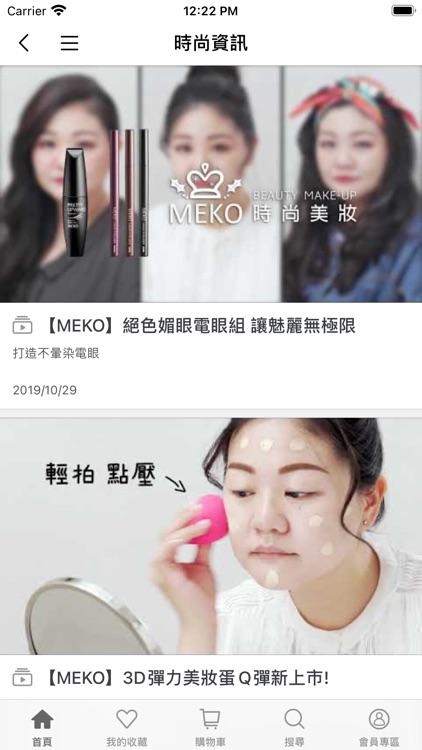 MEKO風格美妝 screenshot-3