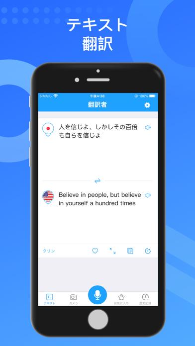 オンライン翻訳のスクリーンショット1