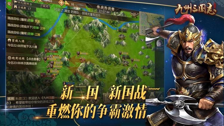 九州三国志-国战争霸 screenshot-3