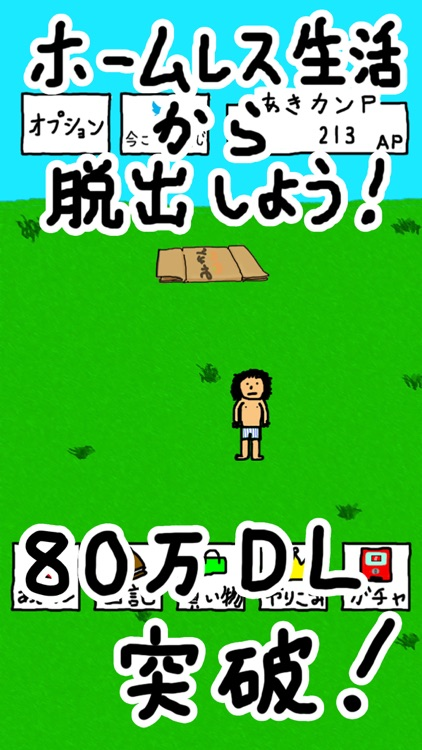笑う聖者の行進 : 育成シミュレーション放置ゲーム