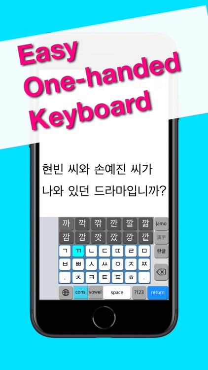Hanglin - KoreanKeyboard