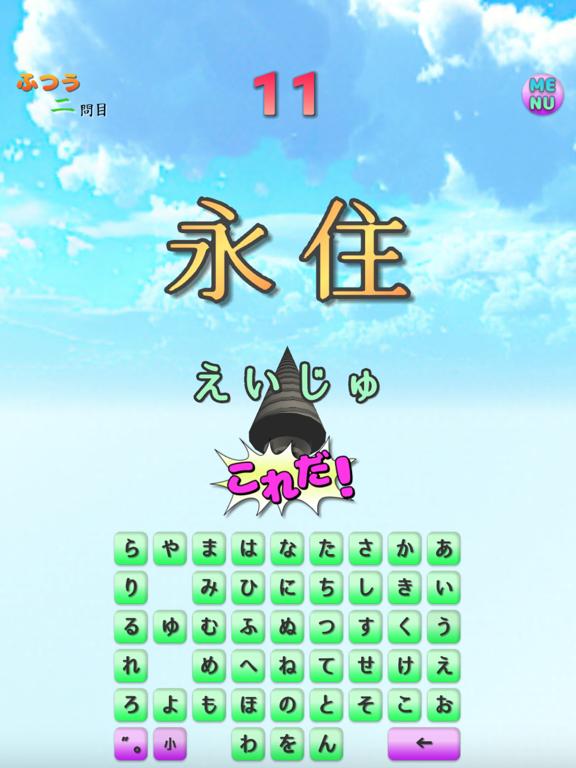 漢字ドリル-読み問題のおすすめ画像1