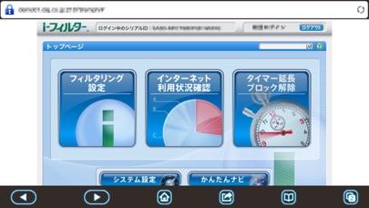 i-フィルター ScreenShot2