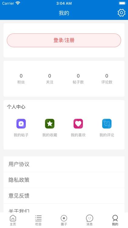 美东华人圈 screenshot-5