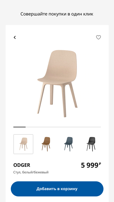 IKEA для ПК 1