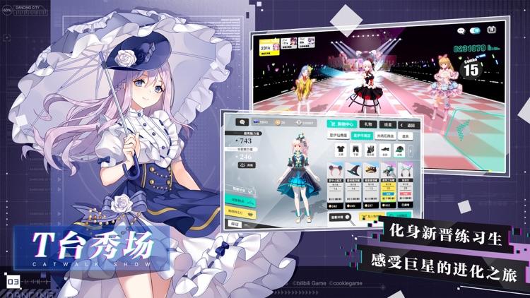 梦想养成计划 screenshot-3