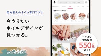 ネイルブック - ネイルデザイン & ネイルサロン ScreenShot0