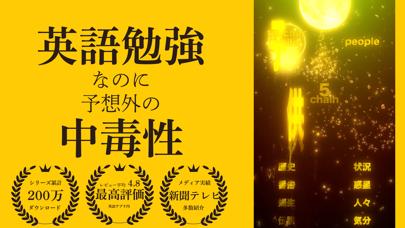 英語 英単語ゲームHAMARU - TOEIC勉強も人気のおすすめ画像1