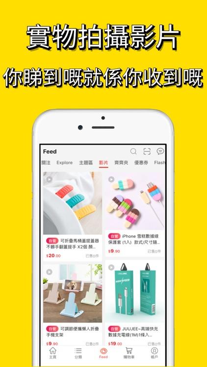 HOKO香港購物網 screenshot-3