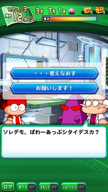 実況パワフルサッカー screenshot-5