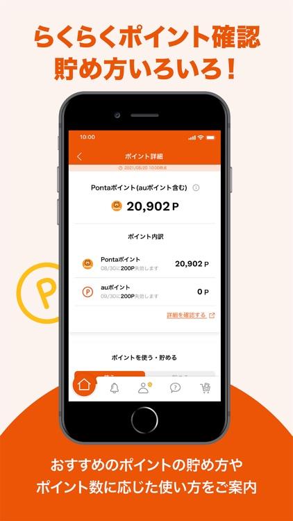 My au(マイエーユー)-料金・ギガ残量の確認アプリ screenshot-5