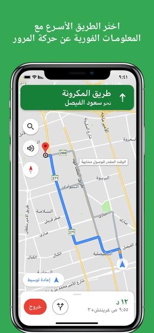 التنقل الطرق Google Maps على App Store