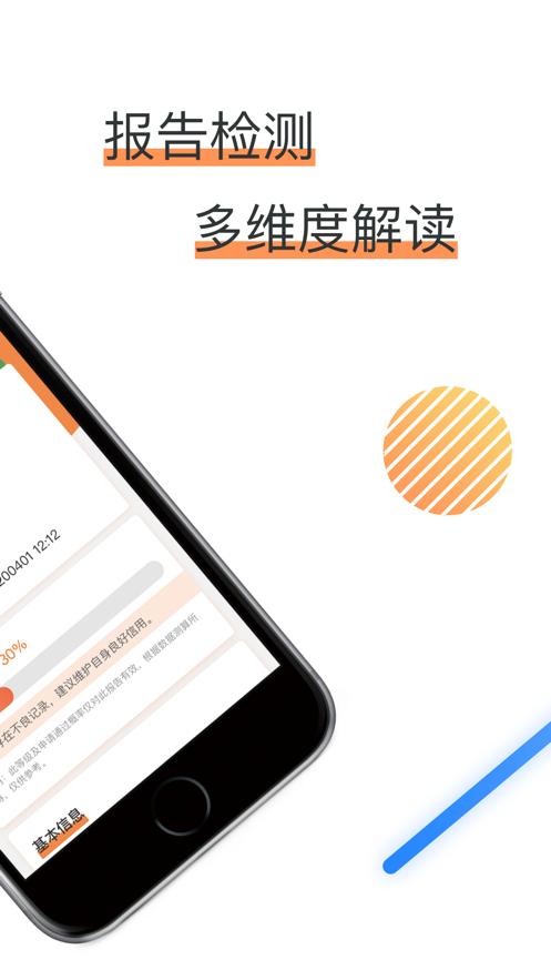 征信查询-个人风险报告 App 截图