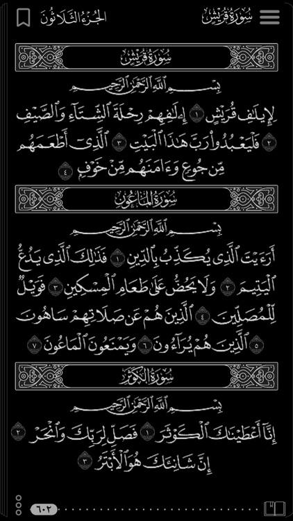 Golden Quran | المصحف الذهبي screenshot-4