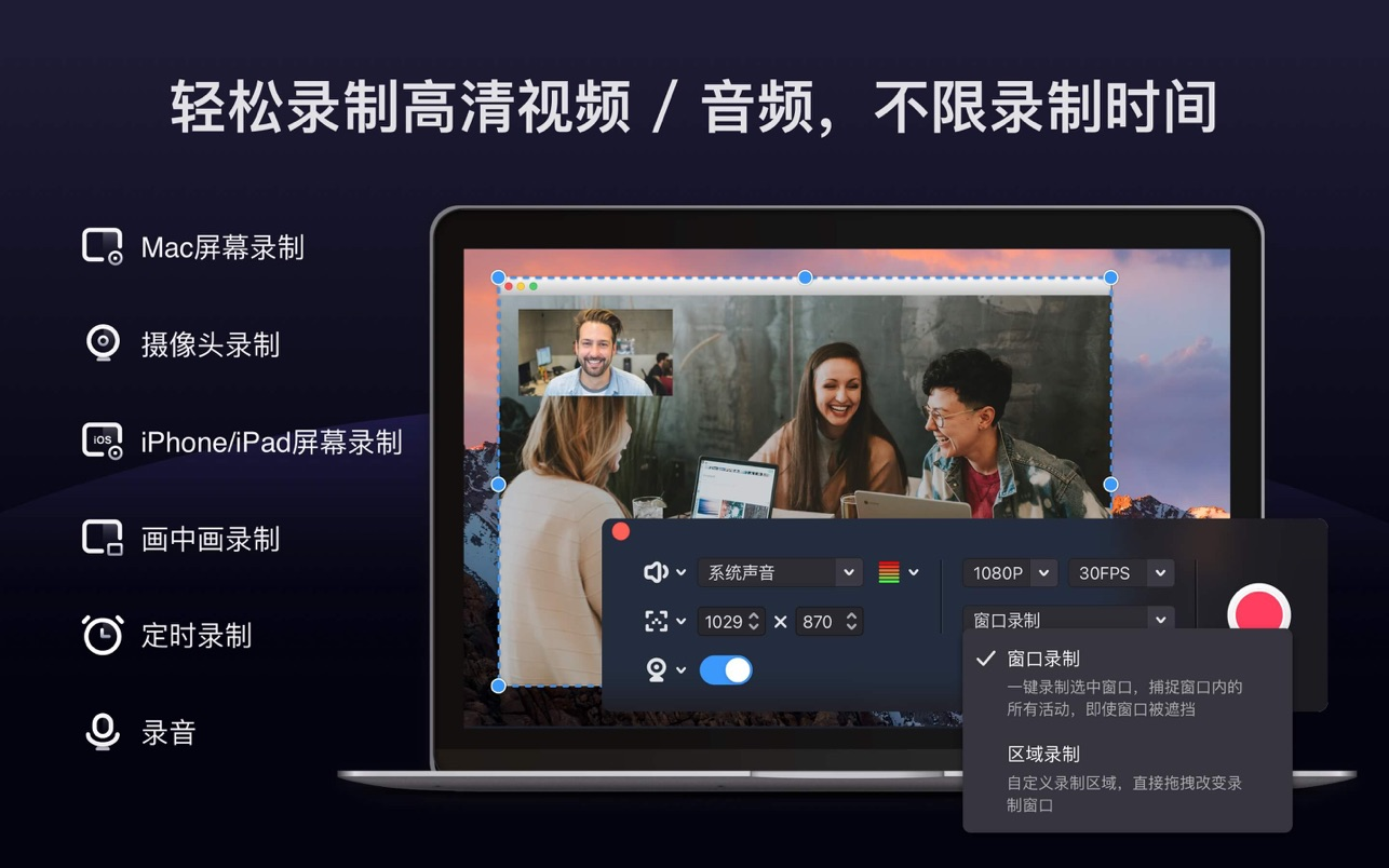 Filmage Screen 1.3.3 Mac 中文破解版 全能视频录制剪辑工具