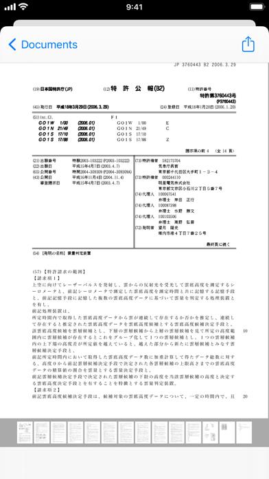 特許情報保存のスクリーンショット3