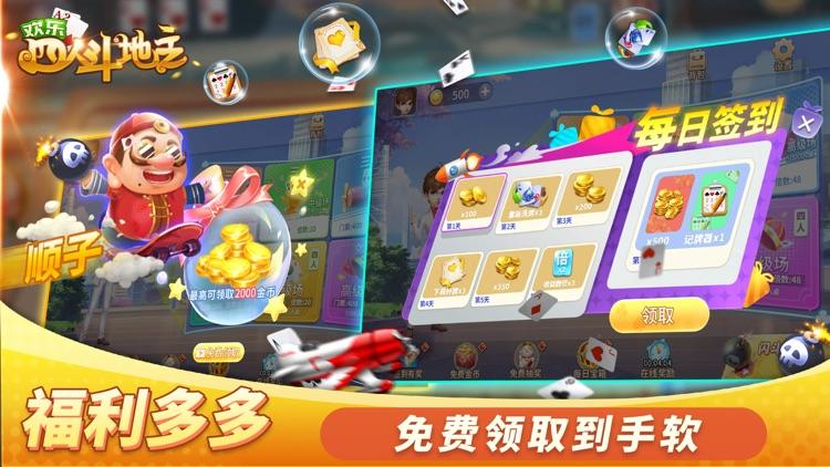 斗地主欢乐版 - 欢乐真人斗地主2021新版 screenshot-4