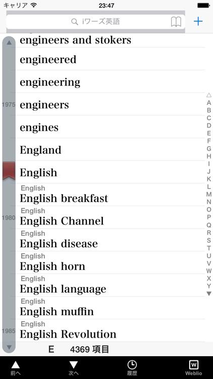 iワーズ英語 - 英和・和英辞書検索