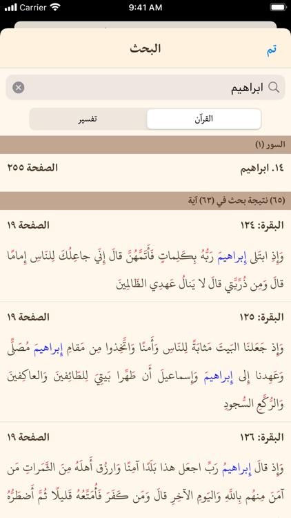القرآن الهادي (اهل البيت) screenshot-8