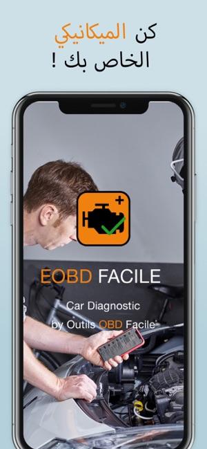 Eobd Facile تشخيص السيارة Obd على App Store