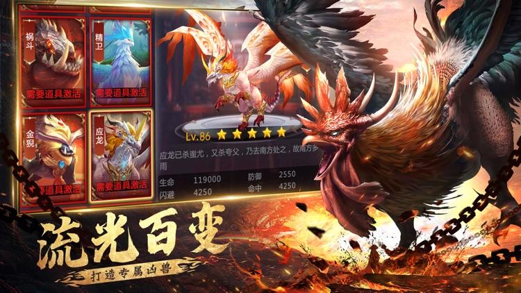 山海经鬼兽志 screenshot-3