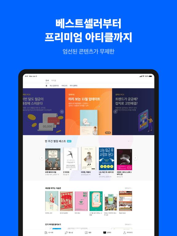 리디북스 - 웹툰, 웹소설부터 전자책까지!のおすすめ画像3