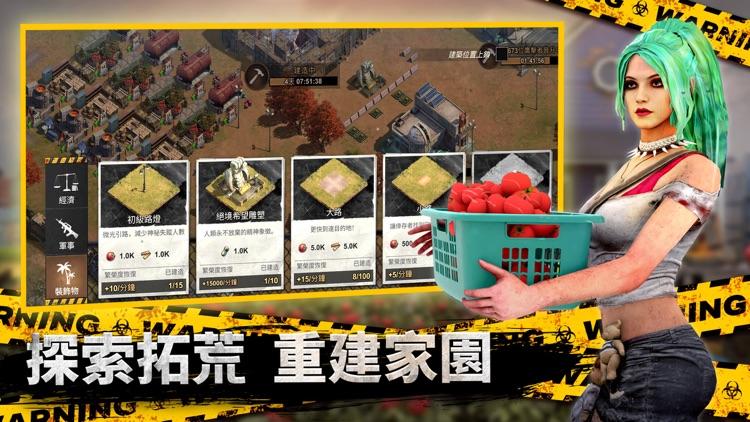 全面屍控-屍速列車2聯名手遊 screenshot-4