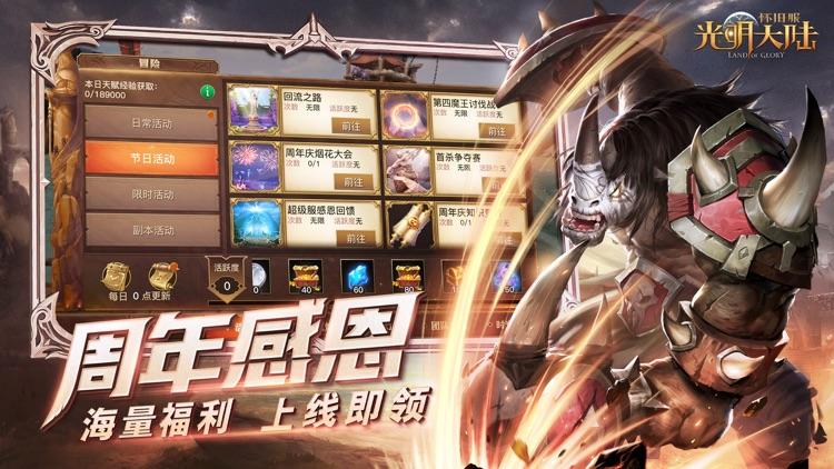 光明大陆 - 4周年 screenshot-3
