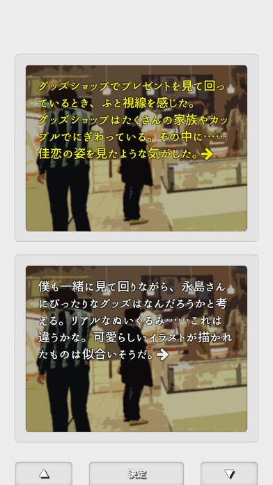 デュアルノベル screenshot 3