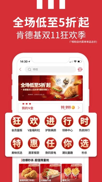 肯德基KFC(官方版)-宅急送外卖无接触配送 screenshot-0
