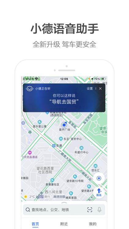 高德地图-精准地图,导航打车出行必备 screenshot-7