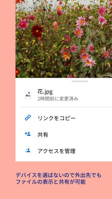 Dropbox - バックアップ、同期、共有 ScreenShot1